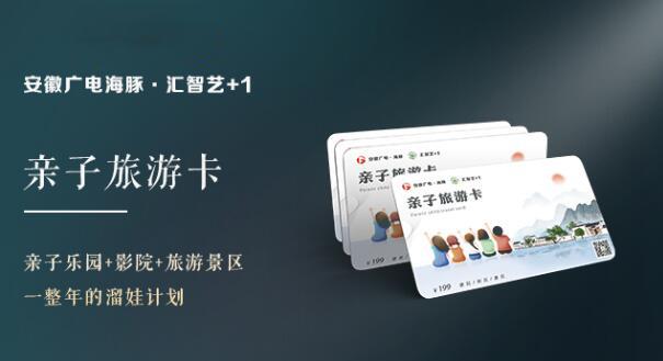 安徽亲子旅游卡