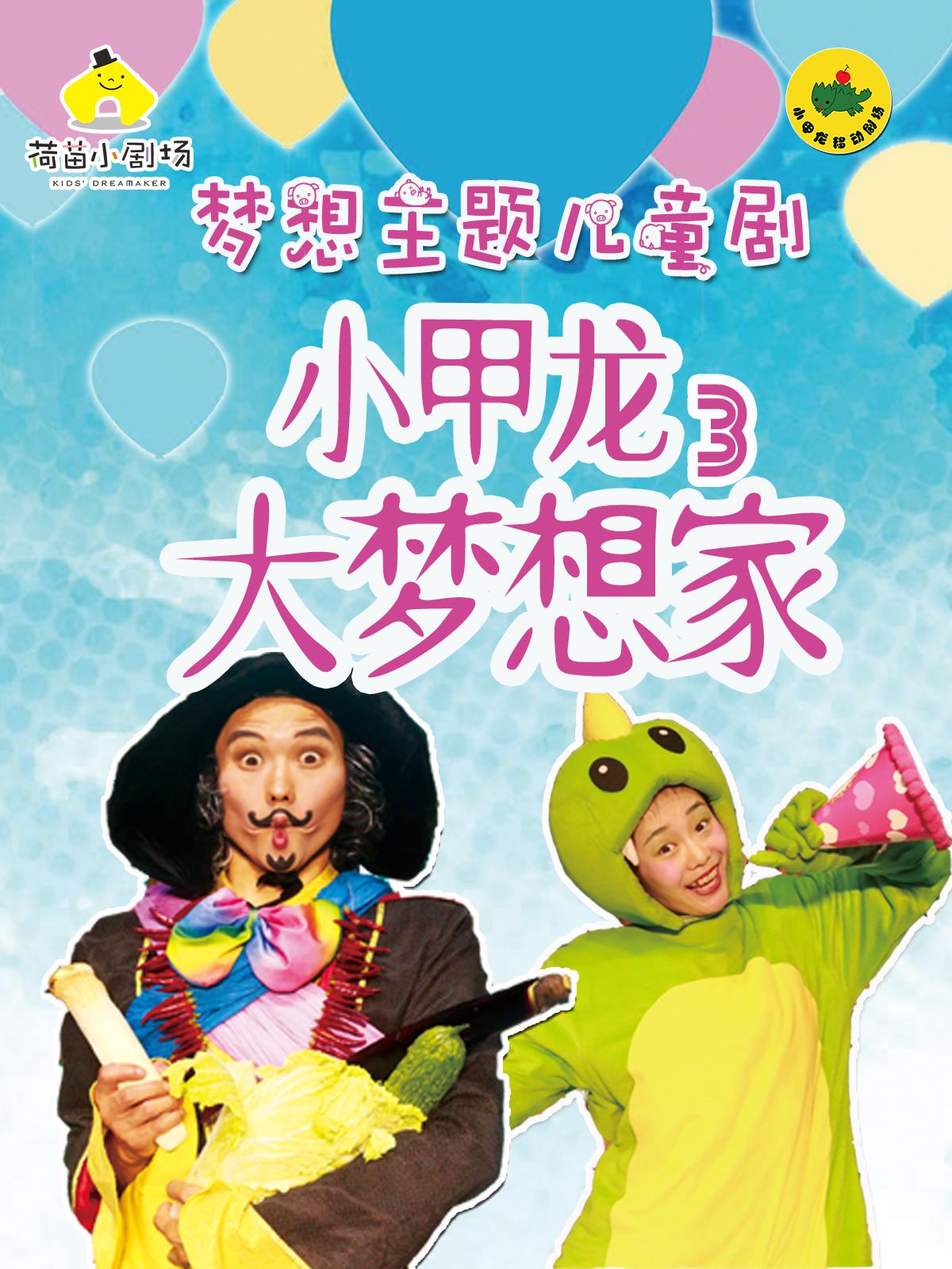 梦想启迪儿童剧《小甲龙之大梦想家》重庆站
