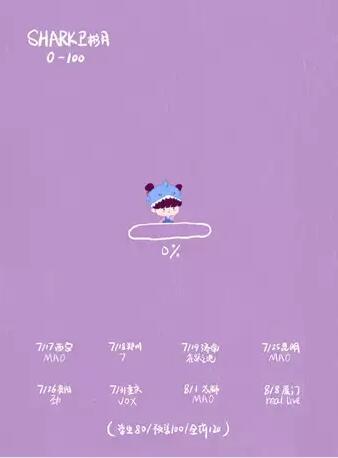 【重庆】「0%」SHARK卫彬月2020暑期小巡