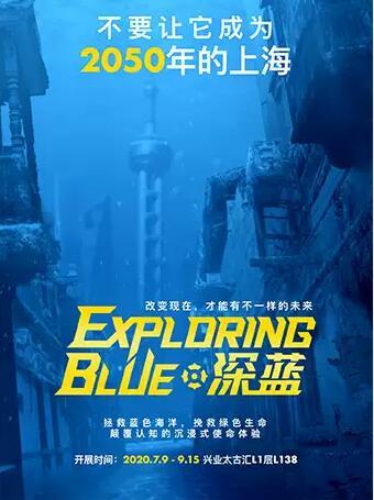【上海】「限时预展」国家地理.深蓝EXPLORING BLUE 兴业太古汇