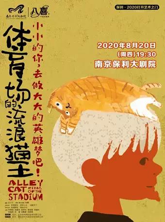 """【南京】""""八喜""""2020打�_��g之�T・大型奇幻�v�U�和�� 扼w育�龅牧骼素�王》"""