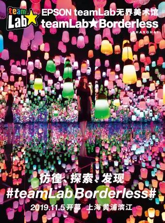 【上海】无界美术馆