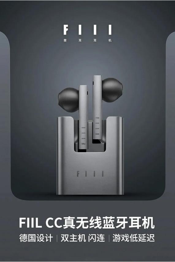 FIIL CC 真无线耳机