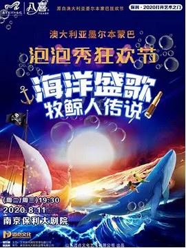 泡泡狂欢《海洋盛歌牧鲸人传说》南京站