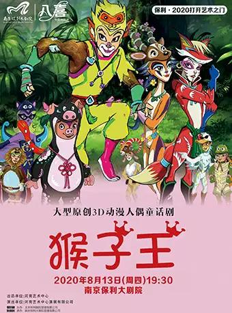 """【南京】""""八喜""""2020打�_��g之�T・""""十二生肖""""系列`大型�勇�人偶童�� 逗镒油酢�"""
