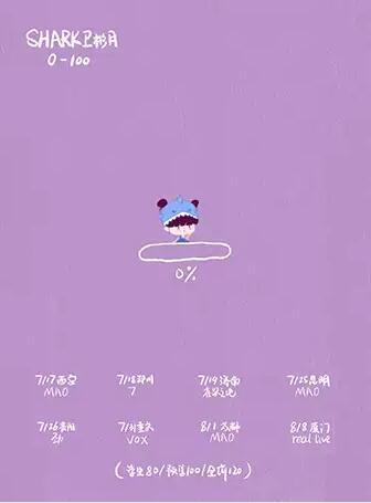 【郑州】「0%」SHARK卫彬月2020暑期小巡