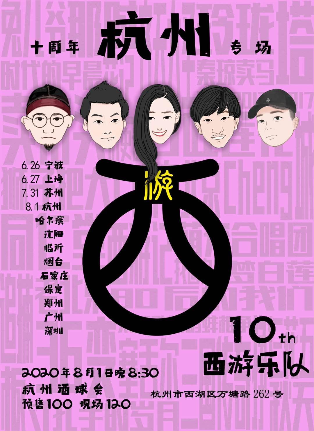【杭州】西游乐队十周年巡演―杭州站