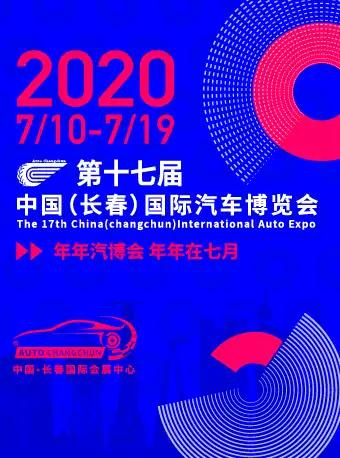 第十七届中国(长春)国际汽车博览会