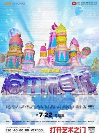 【南宁】魔幻家庭音乐剧《疯狂玩具城》