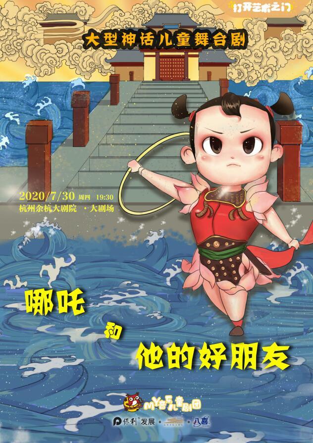 儿童剧《哪吒和他的好朋友》杭州站