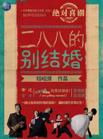 【深圳】绝对喜剧《二八八的别结婚》—— 北纬零度出品