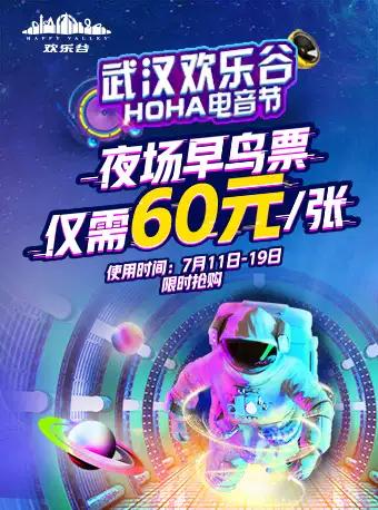 武汉欢乐谷电音节