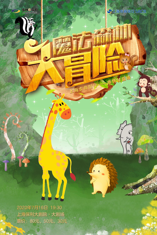 《魔法森林大冒险》亲子音乐会上海站