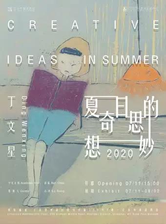 【上海】丁文星个展:夏日的奇思妙想 艺术外滩浦西馆