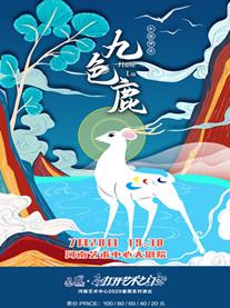 【郑州】第十二届八喜:打开艺术之门暑期系列儿童剧《九色鹿》