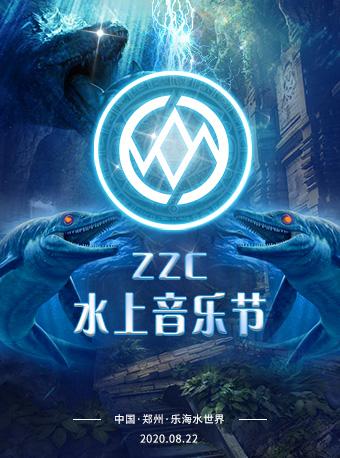 郑州ZZC水上音乐节