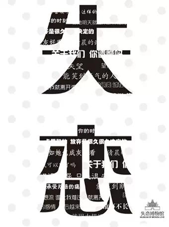 【荆州】荆州失恋博物馆