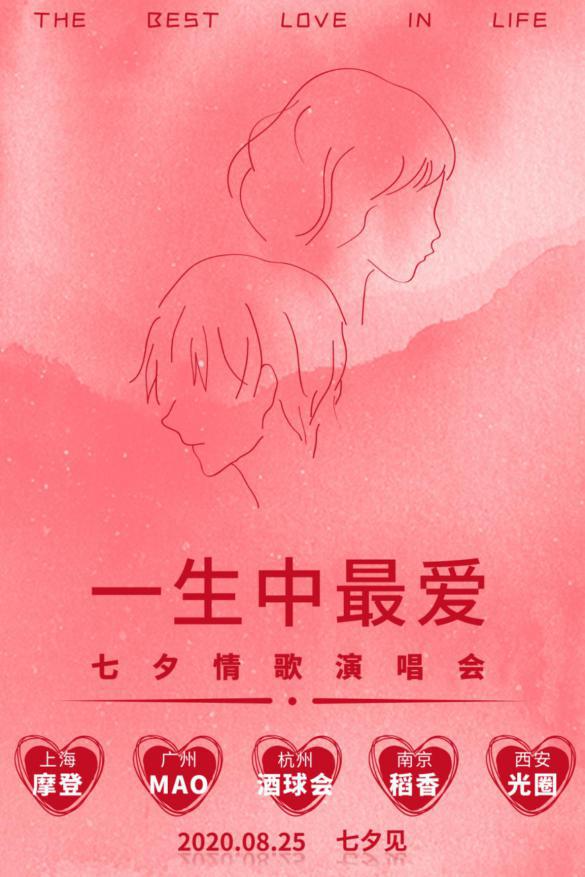 """【杭州】2020""""一生中最爱""""七夕演唱会"""