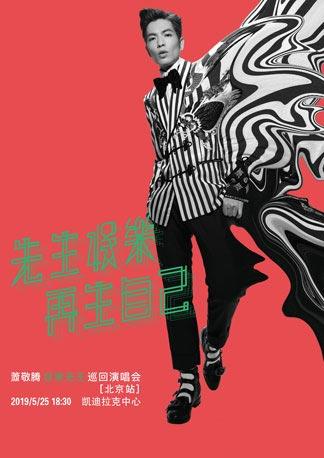 萧敬腾北京演唱会