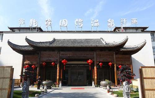 上海乾汤国际温泉