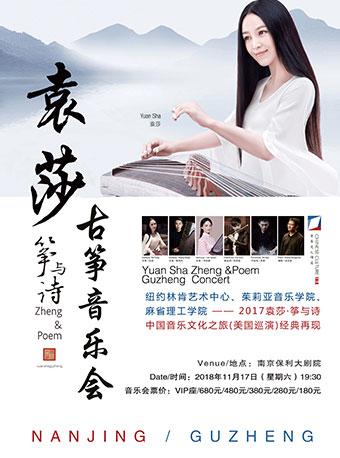 """袁莎""""筝与诗""""古筝音乐会-南京站"""