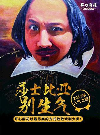 开心麻花爆笑舞台剧《莎士比亚别生气》上海站
