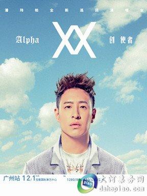 潘玮柏Alpha创使者巡回演唱会-广州站