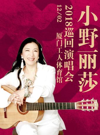 小野丽莎30周年厦门演唱会