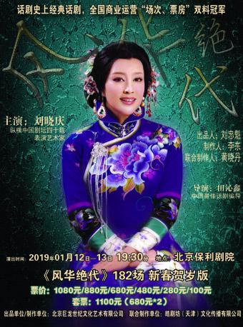刘晓庆话剧《风华绝代》新春贺岁版北京站