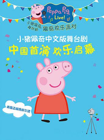 儿童舞台剧《小猪佩奇的庆祝会》西安站