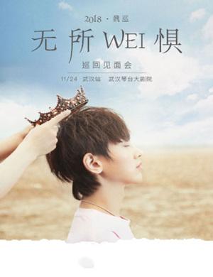 """【武汉】2018魏巡""""无所Wei惧""""巡回见面会-武汉站"""