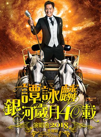 谭咏麟银河岁月40载中国巡回演唱会2018-贵港站