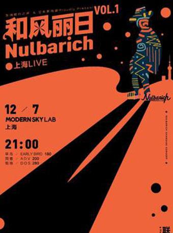日本潮流节奏乐队Nulbarich上海站