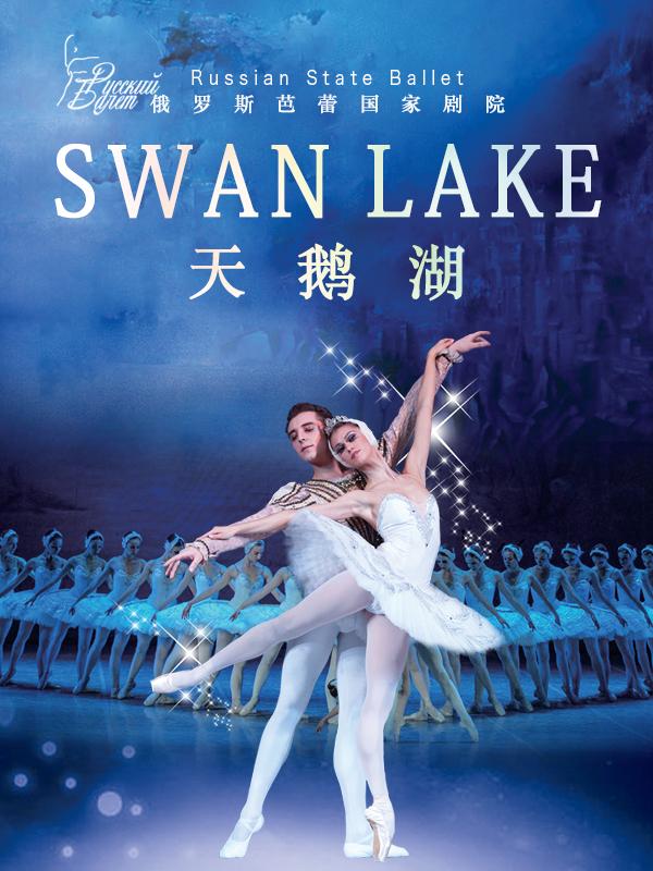 芭蕾舞《天鹅湖》广州站