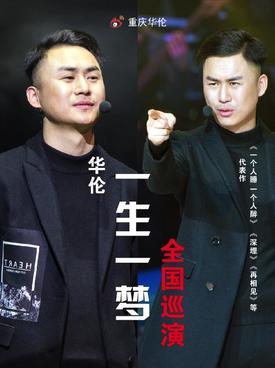 华伦北京演唱会