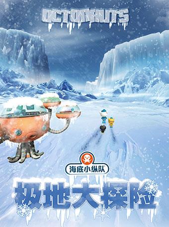儿童剧《海底小纵队4:极地大探险》南京站