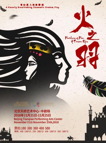 《火之羽》北京演出