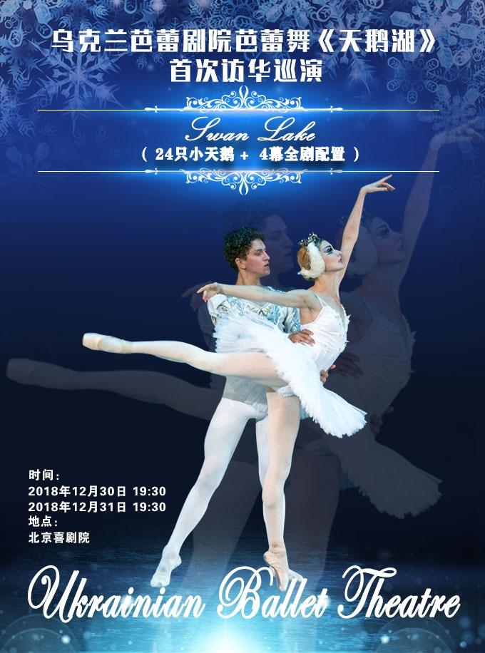 《天鹅湖》北京演出