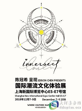 2018 INNERSECT 国际潮流文化体验展