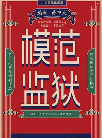 易中天话剧《模范监狱》广州站