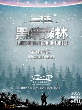 舞台剧三体II黑暗森林上海站