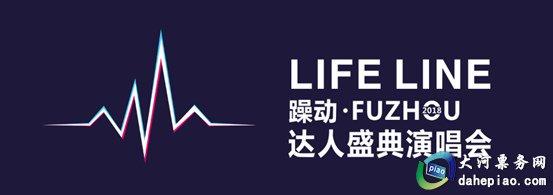 躁动福州2018 抖音达人盛典演唱会
