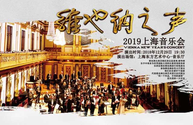 维也纳之声2019上海新年音乐会