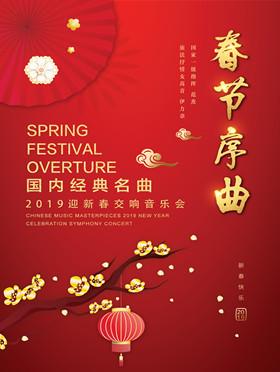 春节序曲迎新春交响音乐会上海站