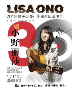 2019小野丽莎歌手之旅亚洲巡回演唱会温州站