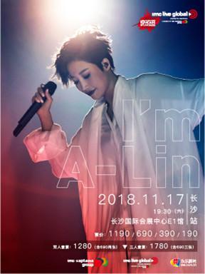 I'm A-Lin 世界巡回演唱会-长沙站