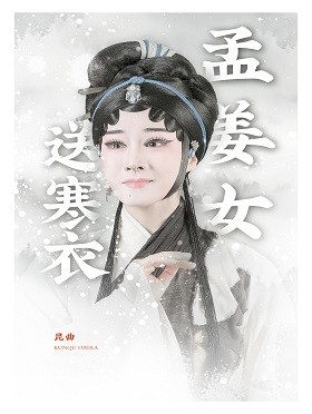 昆曲《孟姜女送寒衣》―合肥站