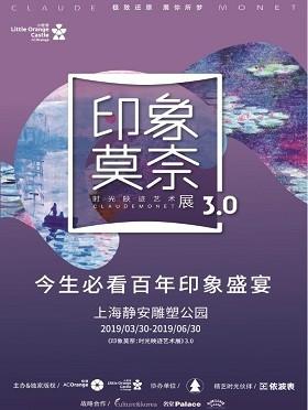 印象莫奈:时光映迹艺术展上海站