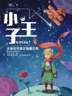 多媒体创意改编童话剧《小王子》-石家庄站