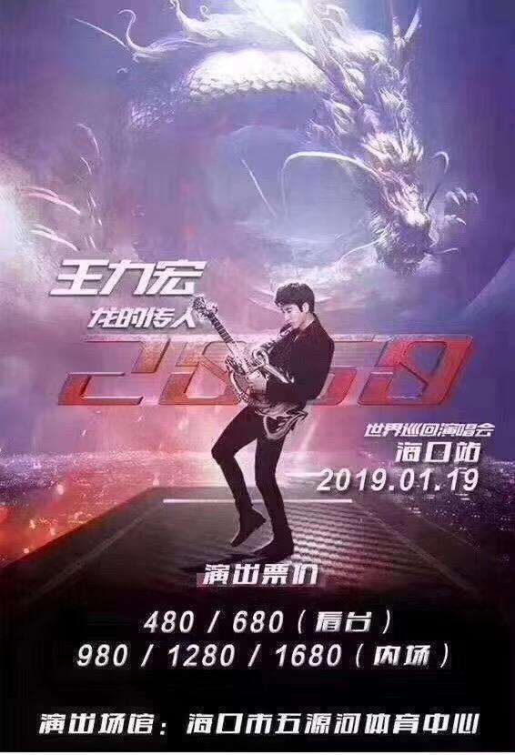 """王力宏""""龙的传人2060"""" 世界巡回演唱会海口站"""